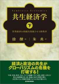共生経済学(下)―世界経済を持続的発展させる新秩序