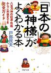 「日本の神様」がよくわかる本 八百万神の起源・性格からご利益までを完全ガイド-電子書籍