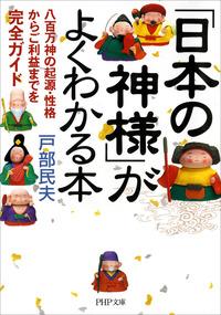 「日本の神様」がよくわかる本 八百万神の起源・性格からご利益までを完全ガイド