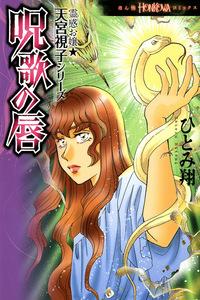 霊感お嬢★天宮視子シリーズ 呪歌の唇-電子書籍