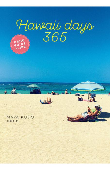 Hawaii days 365拡大写真