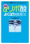 αリポ酸よくばり健康法-電子書籍