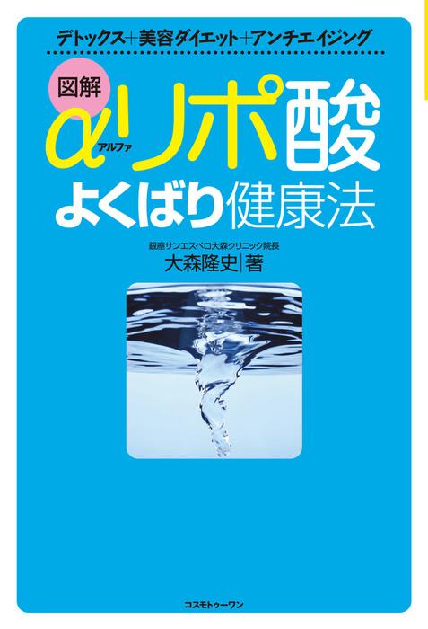 αリポ酸よくばり健康法-電子書籍-拡大画像