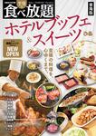 至福の食べ放題ホテルブッフェ&スイーツ東海版-電子書籍