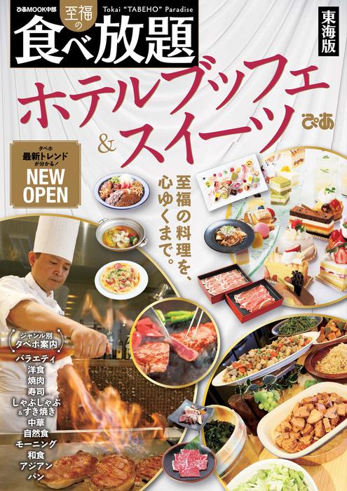 至福の食べ放題ホテルブッフェ&スイーツ東海版拡大写真