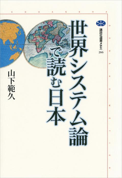 世界システム論で読む日本-電子書籍-拡大画像