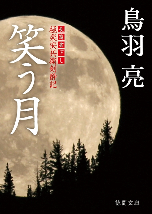 極楽安兵衛剣酔記 笑う月-電子書籍-拡大画像