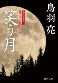 極楽安兵衛剣酔記 笑う月