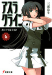 アスラクライン(6) おしえて生徒会長!-電子書籍