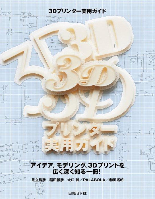 3Dプリンター実用ガイド拡大写真