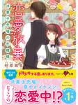恋愛放棄 ~洋菓子売場の恋模様~-電子書籍
