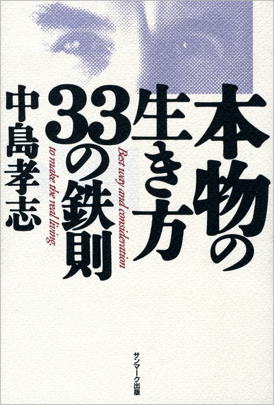 本物の生き方33の鉄則-電子書籍
