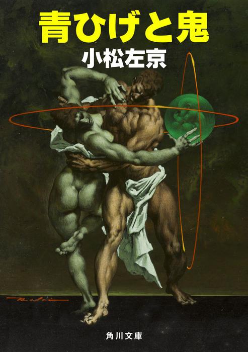 青ひげと鬼-電子書籍-拡大画像