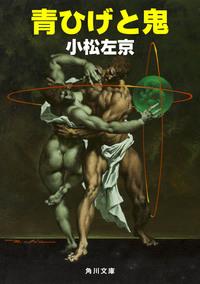青ひげと鬼-電子書籍