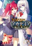 ダブルクロス The 3rd Edition リプレイ・アカデミア2 燃えろ! 第三生徒会-電子書籍