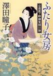 ふたり女房 京都鷹ヶ峰御薬園日録-電子書籍