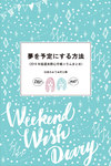 夢を予定にする方法 2016年版週末野心手帳コラムまとめ-電子書籍