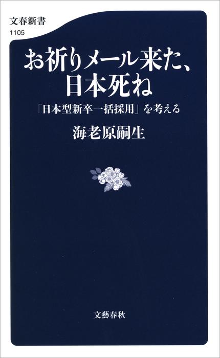 お祈りメール来た、日本死ね 「日本型新卒一括採用」を考える-電子書籍-拡大画像