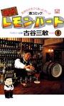 BARレモン・ハート / 8-電子書籍