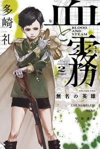 血と霧 2 無名の英雄-電子書籍