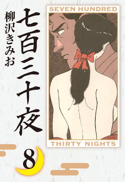 七百三十夜(8)-電子書籍