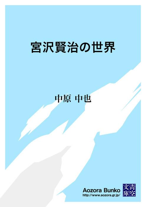 宮沢賢治の世界拡大写真
