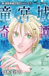 新・霊能者緒方克巳シリーズ 11 竜宮城奇譚-電子書籍