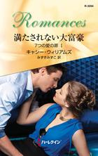 「7つの愛の罪(ハーレクイン・ロマンス)」シリーズ