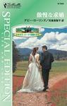 傲慢な求婚-電子書籍