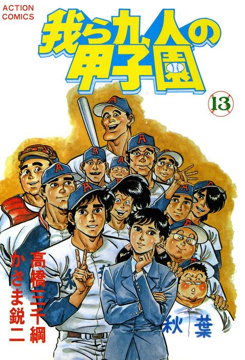 我ら九人の甲子園 / 13拡大写真