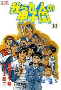 我ら九人の甲子園 / 13
