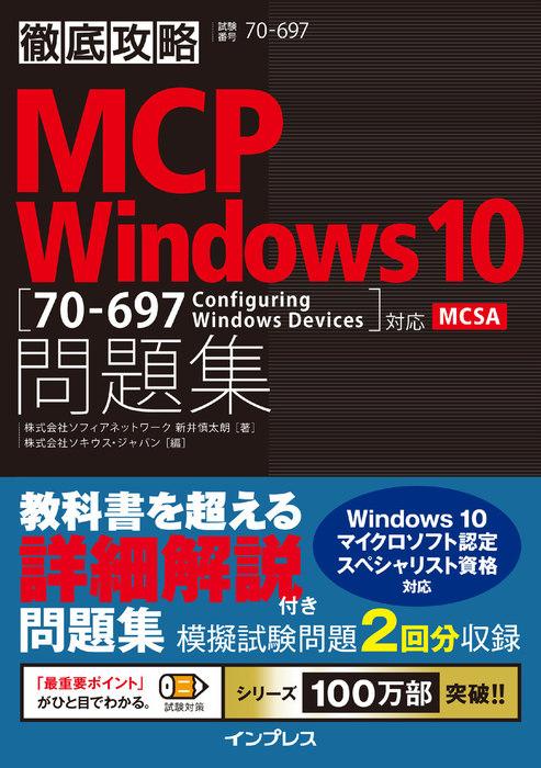 徹底攻略MCP問題集 Windows 10[70-697:Configuring Windows Devices]対応拡大写真