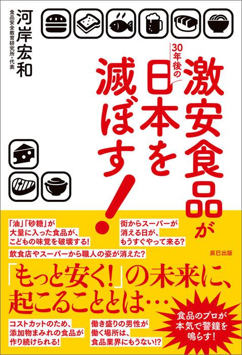 激安食品が30年後の日本を滅ぼす!-電子書籍-拡大画像