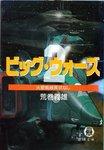 改訂版 ビッグ・ウォーズ2 火星戦線異状なし-電子書籍