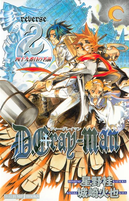 D.Gray-man reverse 2 四十九番目の名前-電子書籍-拡大画像