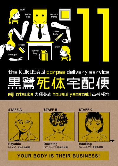 Kurosagi Corpse Delivery Service Volume 11