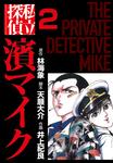 私立探偵濱マイク(2)-電子書籍