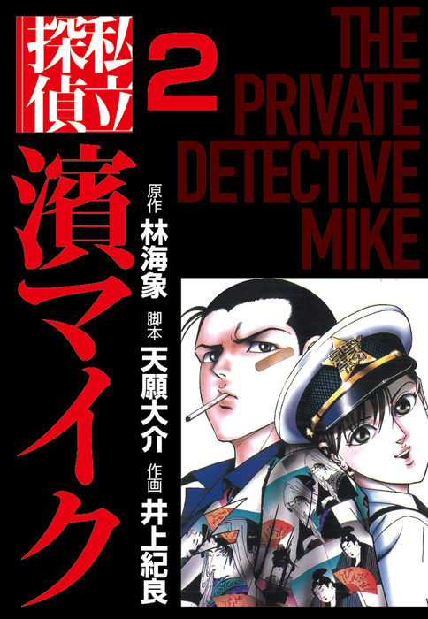 私立探偵濱マイク(2)拡大写真