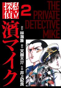 私立探偵濱マイク(2)