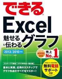 できるExcel魅せる&伝わるグラフ 2013/2010対応
