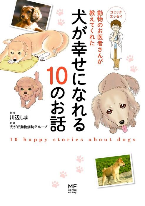 動物のお医者さんが教えてくれた犬が幸せになれる10のお話-電子書籍-拡大画像