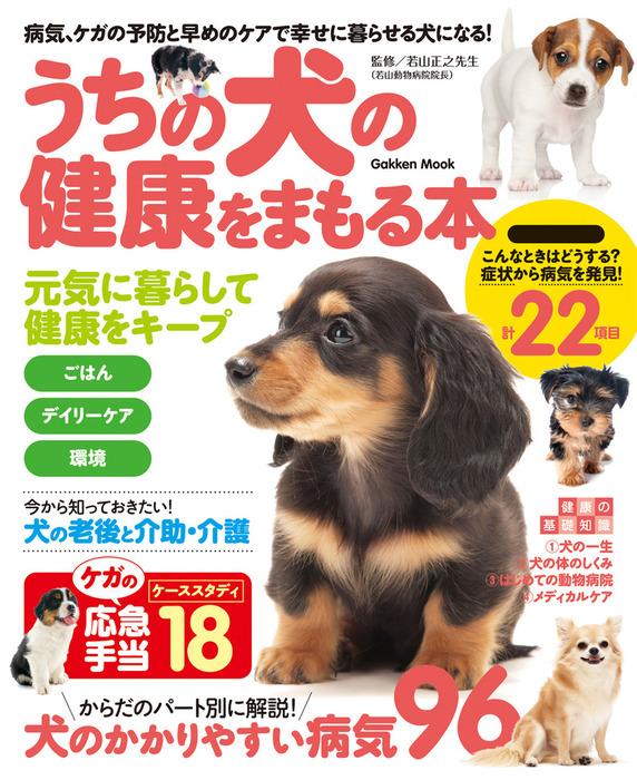 うちの犬の健康をまもる本拡大写真