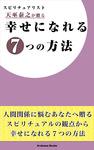 スピリチュアリスト天巫泰之が贈る~幸せになれる7つの方法-電子書籍