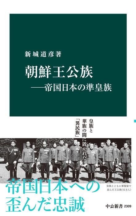 朝鮮王公族―帝国日本の準皇族拡大写真