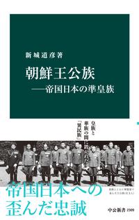 朝鮮王公族―帝国日本の準皇族