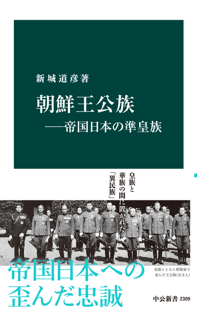 朝鮮王公族―帝国日本の準皇族-電子書籍