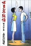 博多っ子純情 20-電子書籍