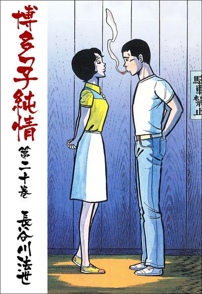 博多っ子純情20-電子書籍