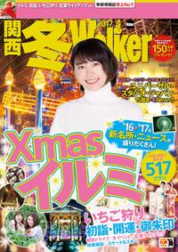 関西冬Walker2017