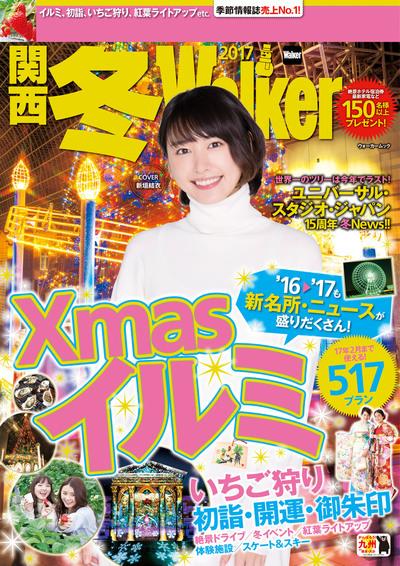 関西冬Walker2017-電子書籍